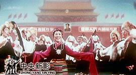 <br>�非�:《��歌》<br>歌舞:《�ゴ蟮墓�日》<br>歌曲:《�]有共�a�h就�]有新中��》<br>歌曲:《�歌》  ��唱 胡松�A<br>舞蹈:新疆舞<br>歌曲:《毛主席 祝您�f��o疆》��唱才旦卓��<br>舞蹈:民族舞蹈<br>歌曲:《歌唱祖��》