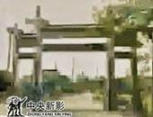 台湾陕西村