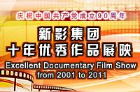 中央新影集团十年优秀作品展映