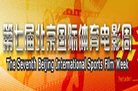 2011年第七届北京国际体育电影周