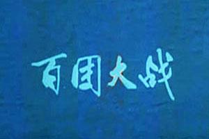 "<br>1940年8月20日至12月15日的百团大战,是八路军与日军在中国华北地区发生的一次规模最大、持续时间最长的战役。在八路军副总司令彭德怀将军亲自部署指挥下, 晋察冀军区、第129、第120师等共一百零五个团二十余万兵力,发动了以破袭正太铁路(石家庄至太原)为重点的战役。<br>百团大战粉碎了日军的""囚笼政策"",推迟了日军的南进步伐,打出了敌后抗日军民的声威,振奋了全国人民争取抗战胜利的信心,在战略上有力地支持了国民党正面战场。"