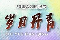 发现之旅频道60集人物传记片《岁月丹青》