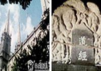 中国天主教  中国道教