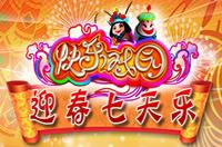 """《快乐戏园》春节特别节目""""迎春七天乐"""""""