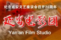 故事片《延安电影团》
