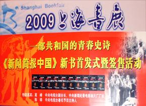 <br>《新闻简报中国》<br>在上海举行首发仪式
