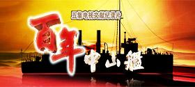 五集电视纪录片《百年中山舰》<br>这是一艘著名的军舰,它记录了一个时代的苦难与坎坷,见证了一个民族的奋争与激情。<br><br>