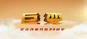 十集电视纪录片《巨变》<br>2008,中国步入改革开放30年。打开记忆,还原影像,感受变化的瞬间,铭记转变的轨迹。<br><br>