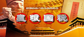 八集电视纪录片《黄粮国税》<br>穿越历史时空 探寻皇粮国税的古老印迹 走进乡土中国 倾听新农村的未来脚步<br><br>