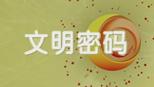 <center> CCTV-10 科教频道<br>每周一18:45</center><br>