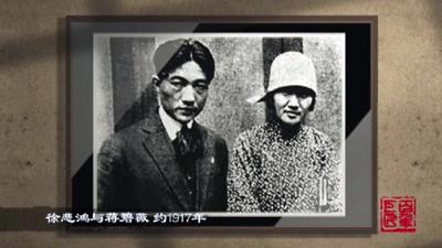 徐悲鸿 蒋碧薇/徐悲鸿与蒋碧薇 约1917年
