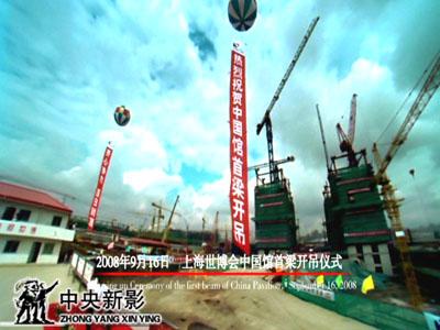 2008年9月16日,<br>中国馆首梁开吊仪式。