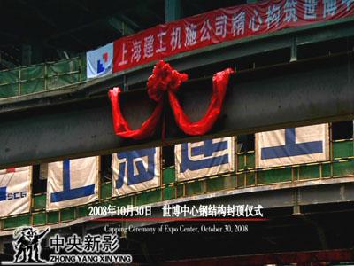 2008年10月30日,<br>世博中心钢结构封顶仪式。