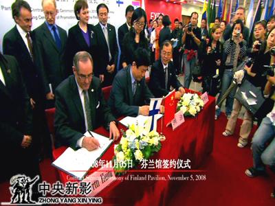 2008年11月5日,<br>芬兰馆签约仪式。