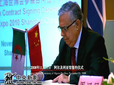 2008年11月11日,<br>阿尔及利亚馆签约仪式。