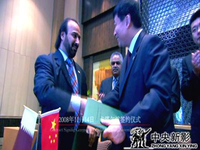 2008年11月14日,<br>卡塔尔馆签约仪式。