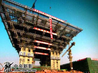 2008年12月31日,<br>上海世博会中国馆封顶。<br><br>