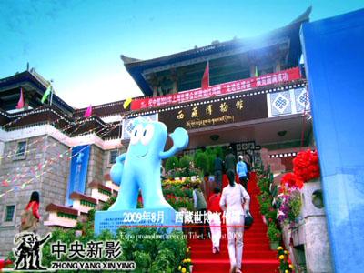 2009年8月,<br>西藏博物馆世博宣传。