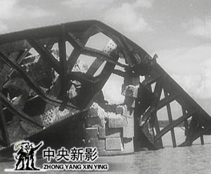 被蒋匪炸毁的武汉大桥<br><br>