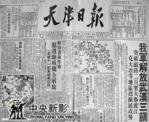 《天津日报》刊登武汉三镇解放的消息