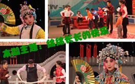 """嘉宾姜波老师现场为大家表演抻面。北京市崇文小学的同学带来京剧《贵妃醉酒》选段。同学们一起玩儿游戏""""齐头并进对对碰"""",对京剧武生剧目及人物知识有了更深的了解。北京市崇文小学的同学们还带来了京剧《卖水》、《三家店》及合唱《报灯名》等选段……"""