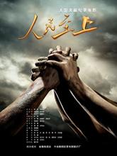 片名:《人民至上》<br>出品年:2009年<br>总导演:陈真<br>导演?#21495;?#28504;、王星羽