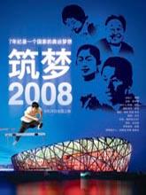 片名:《筑梦2008》<br>出品年:2008年<br>导演:顾筠