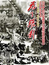 片名:《为了胜利》<br>出品年:2005年<br>导演:邹德昌、李重阳