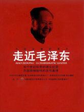 片名:《走近毛泽东》<br>出品年:2003年<br>导演:艾辛