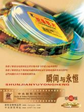 片名:《瞬间与永恒》<br>出品年:2005年<br>导演:蓝冰、叶晶