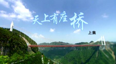 《天上有座桥》