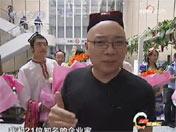 新疆创业课堂:天山来客