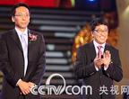 刘海涛、尹卫东获2009CCTV经济年度人物创新奖