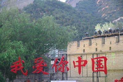 晚会主题:我爱你中国