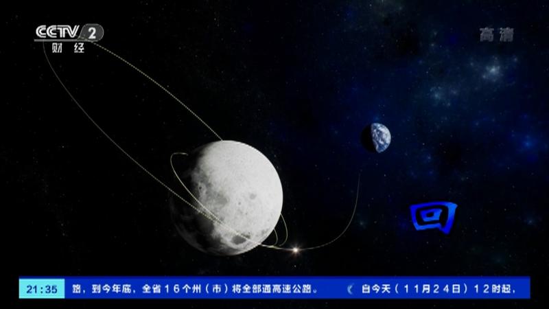 """《央视财经评论》 20201124 到月球""""挖土"""" 图什么?"""