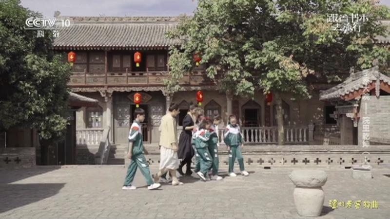 《跟着书本去旅行》 20201125 李家大院——院里乾坤(上)
