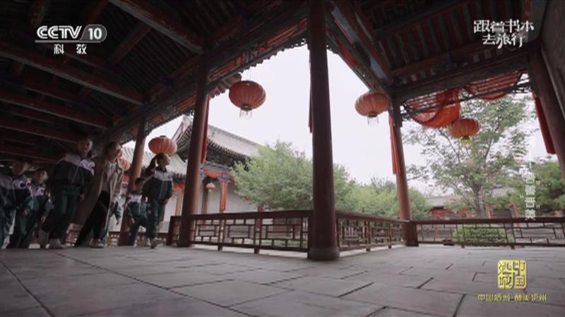 """《跟着书本去旅行》 20201127 李家大院——""""晋""""善""""晋""""美"""