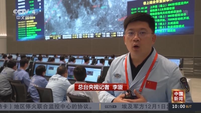 《中国新闻》 20201202 10:00