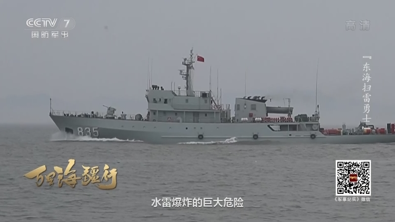 《军事纪实》 20201202 万里海疆行 东海扫雷勇士