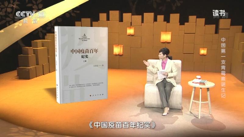 《读书》 20201204 江永红 《中国疫苗百年纪实》 中国第一支青霉素诞生记