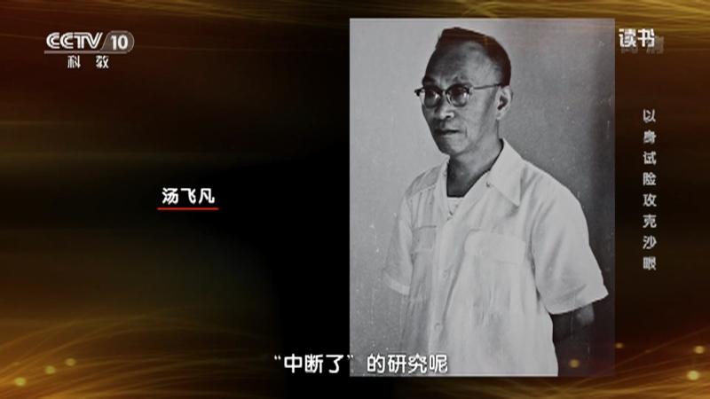 《读书》 20201205 江永红 《中国疫苗百年纪实》 以身试险攻克沙眼