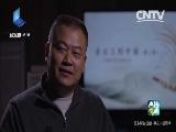 总导演陈晓卿讲述《舌尖上的中国第二季》拍摄初衷 00:00:14