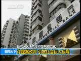 朝闻天下 2010-09-17 06:00