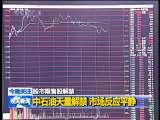 晚间新闻 2010-11-08