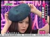 """《美丽俏佳人》 2010-12-01 今冬就要以""""帽""""取人"""
