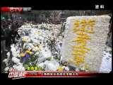 《走近中国消防》 2010-12-06 生命至上