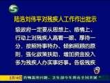 《甘肃新闻》 2011-02-16