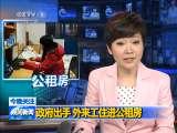 晚间新闻 2011-03-01