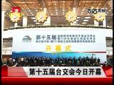 第十五届台交会今日开幕 规模创历年之最