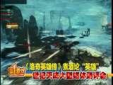 《第一游戏》2011年第23期